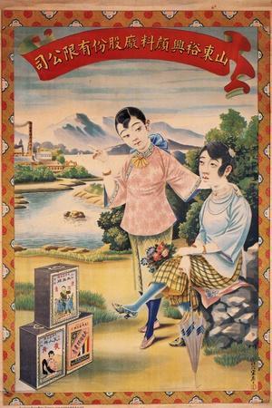 Yu Xing Dye Factory of Shandong Province