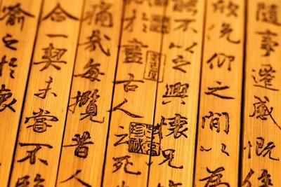 Chinese Ancient Bamboo Slips,Chinese Calligraphy Were Inscribed on the Bamboo Slips,Which is the Sy