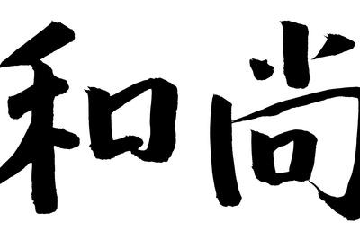 'Monk' in Chinese