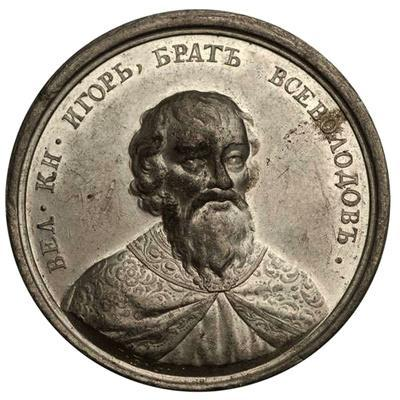 Grand Prince Igor Yaroslavich (From the Historical Medal Serie), 18th Century
