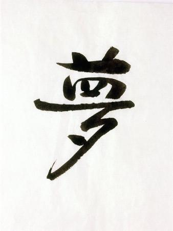 Calligraphy. the Character Means Dream. Japan