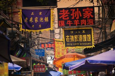 China 10MKm2 Collection - Street Signs