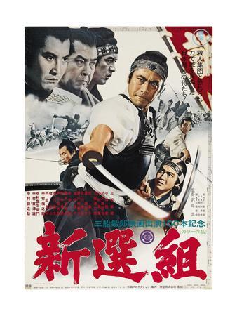 Band of Assassins, (aka Shinsengumi: Assassins of Honor), 1969