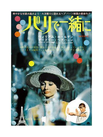 Paris When it Sizzles, Top: Audrey Hepburn, Inset: William Holden on Japanese Poster Art, 1964