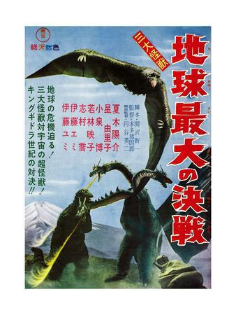 Ghidrah, the Three-Headed Monster, Japanese Poster, 1964