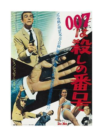 Dr No, Sean Connery, Ursula Andress, Joseph Wiseman as Dr No, on Japanese Poster Art, 1962
