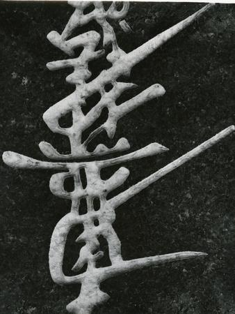 Calligraphy, Japan, 1970